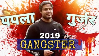 Papla Gujjar ( खैरोली) Most Wanted Gangster | Papla Gujjar News | History Dance | Papla Gujjar Song