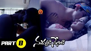 Nuvvala Nenila Full Movie Part 8 - Latest Telugu Full Movies - Varun Sandesh, Poorna