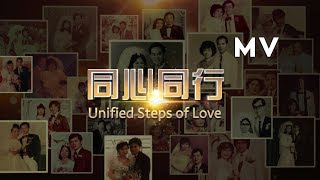 同心同行 Unified Steps of Love -  雷圣雄 Raymond Looi