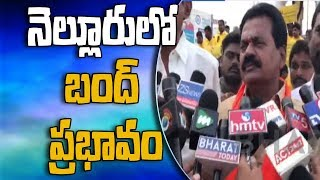 AP Bandh Rally At Nellore District | Andhra Pradesh | Bharat Today