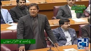 PM Imran Khan Complete Speech Joint Session of Parliament