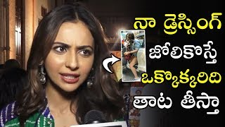 Rakul Preet Singh  Sensational Comments On Dressing | Telugu Varthalu