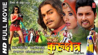 एक और कुरुक्षेत्र - Ek Aur Kurukshetra | Superhit Bhojpuri Movie Full Hd | Pawan Singh, Monalisa