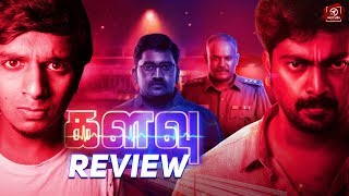 Kalavu Movie Review | Web Series | Hastag Review EP 6