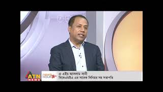 News Hour Xtra  সুদের হার   April 01, 2019   YouTube