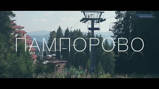 OneMinuteTravel - Pamporovo, Bulgaria | Горнолыжный курорт Пампорово в Болгарии