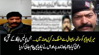 police officer is alive and his video was not linked to Sahiwal incident