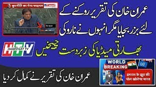 Analysis of Indian Media on Imran Khan's Speech at UN
