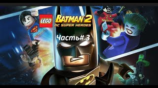 Прохождение LEGO Batman DS SUPER HEROES 2