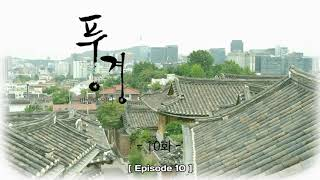 [ENG SUB] 풍경 / Wind-Bell Ep10