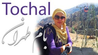 Tochal Ski Resort | Bame Tehran - 2nd part
